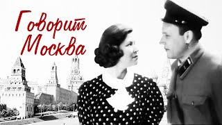Говорит Москва 1985