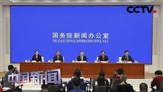 [中国新闻] 国新办举行国务院政策例行吹风会 介绍进一步做好利用外资工作政策措施   CCTV中文国际