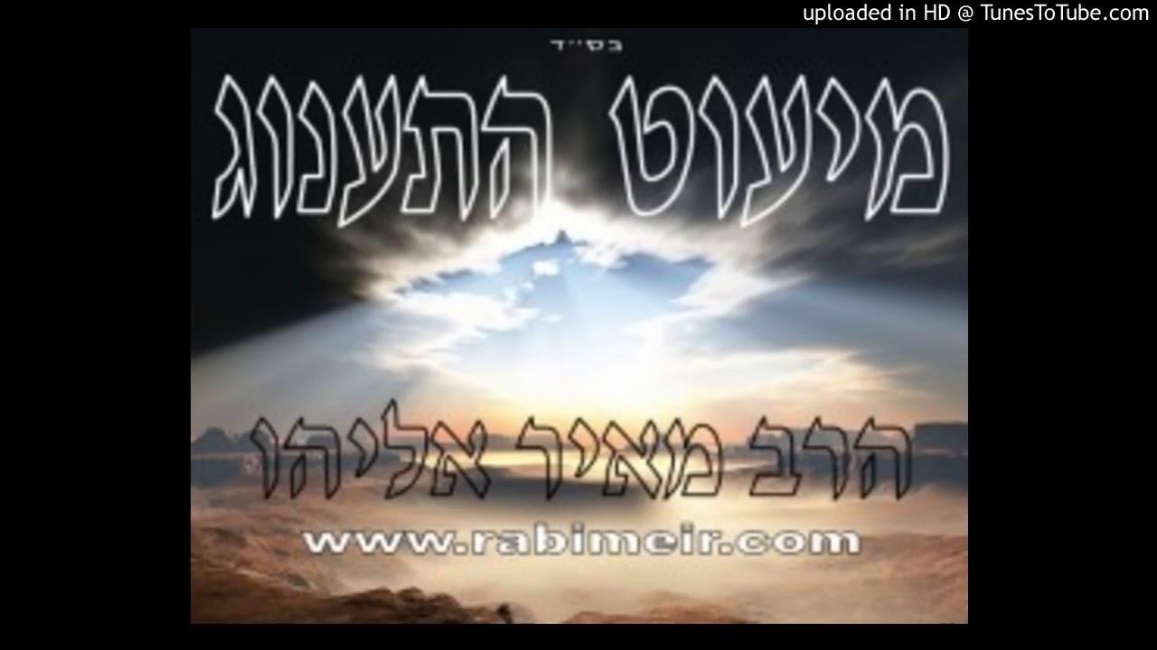 הרב מאיר אליהו  - מעלת מיעוט התענוג