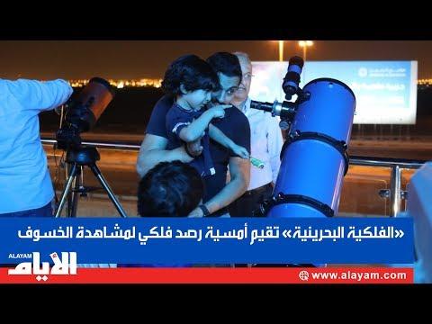 «الفلكية البحرينية» تقيم ا?مسية  رصد فلكي لمشاهدة الخسوف  - نشر قبل 4 ساعة