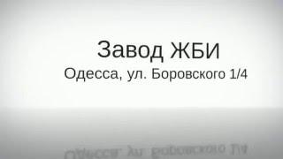 Плиты перекрытия доставка в Одессе купить недорого цены(Плиты перекрытия доставка в Одессе купить недорого цены Плиты перекрытия доставка монтаж заказать в Одесс..., 2016-03-04T12:08:18.000Z)