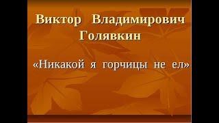Виктор Голявкин Никакой я горчицы не ел