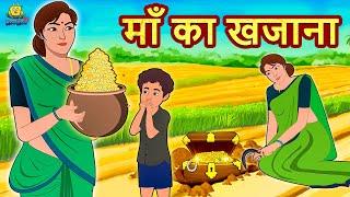 माँ का खजाना - Hindi Kahaniya   Bedtime Moral Stories   Hindi Fairy Tales   Koo Koo TV Hindi