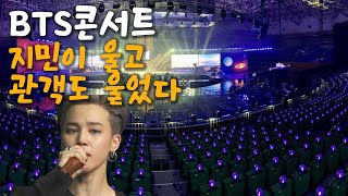 BTS 방탄콘 1일차- 감동으로 시작해 눈물로 - MA…