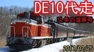 【鉄道】「SL冬の湿原号」(2017年)がDE10形代走運転になった件について【動画】