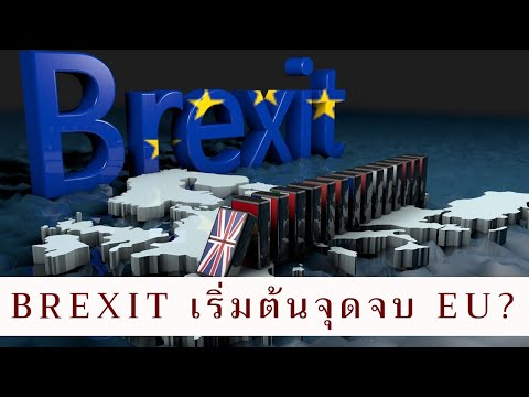Brexit : ความรุ่งเรืองของอังกฤษสู่จุดจบของ EU