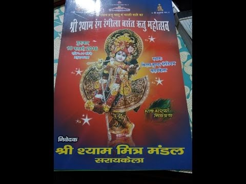 shyam mahotsav seraikela