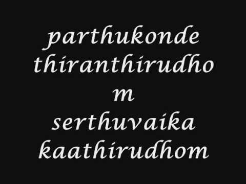 Oru Paadhi Kadhavu Neeyadi Song Lyrics - Thaandavam Movie
