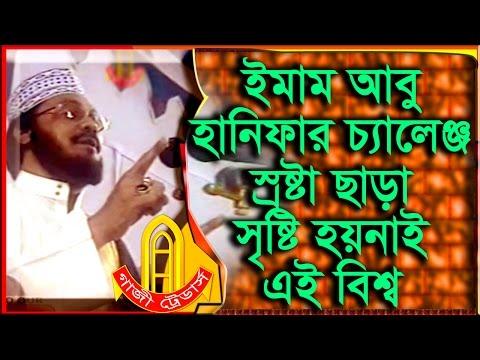 Rafiq Bin Saydee Waz || স্রষ্টা ছাড়া সৃষ্টি হয়নাই এই দুনিয়া || ইমাম আবু হানিফার চ্যালেঞ্জ