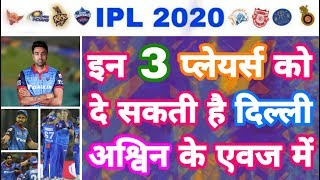 IPL 2020 - List Of 3 Players Might Traded By Delhi In Reverse | IPL Auction | MY Cricket Production
