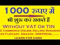 1000 रुपए में भी शुरू कर सकते हैं,E Commerce Online Selling Business WithOut VAT Or TIN.