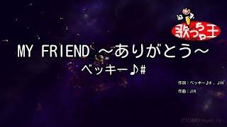 ありがとう MY FRIEND 動画【JAM...