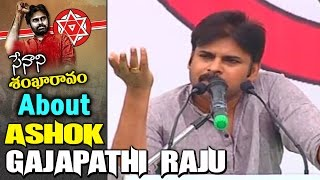 Pawan Kalyan About Ashok Gajapathi Raju @ Janasena Prasthanam || NTV