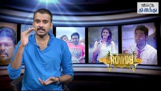 Naanum Rowdythan Selfie Review | Vijay Sethupathi | Nayanthara | Anirudh | Tamil The Hindu