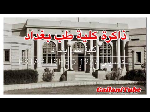 ذاكرة كلية طب بغداد Baghdad Medical College Memory