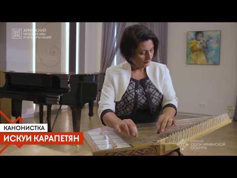 Искуи Карапетян приглашает всех на концерт «Преемственность поколений»