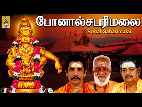 Ponal Sabarimalai Jukebox - a song from  Bhakthi Malar Vol-2 sung by Sreehari Bhajana Sangam