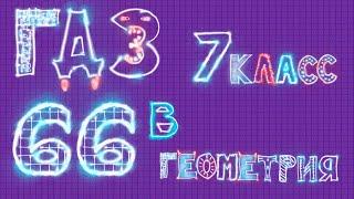 ГДЗ геометрия Атанасян задание 66 в