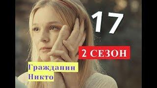 Гражданин Никто сериал. Дата возможного выхода 17 серии. 2 СЕЗОН