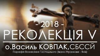 РЕКОЛЕКЦІЇ 2018 ○ НАУКА П'ЯТА ○ о.Василь Ковпак, СБССЙ