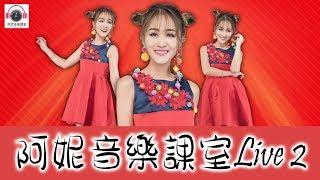 Download lagu Angeline阿妮 +阿妮音樂課室 2019 Live2
