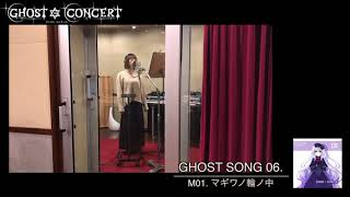 【GHOST CONCERT】GHOST SONG 06.「マギワノ輪ノ中」レコーディング映像
