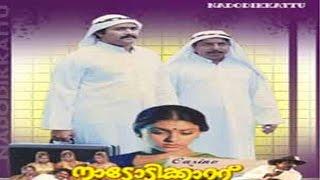 Nadodikkattu : Malayalam Feature Film : Mohanlal : Shobana : Sreenivasan : Thilakan