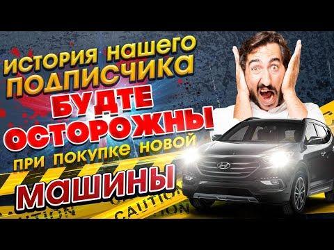 Автосалон Развод при покупке нового авто