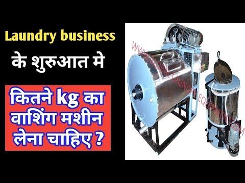 My Suggestion For Buying Washing Machine,industrial Laundry Machine ,(Hindi)