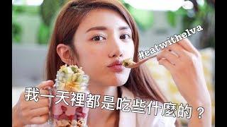 [eat with elva]我一天裡都是吃些什麼的 - vlog | 倪晨曦misselvani