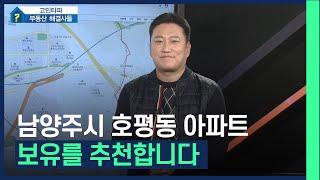 남양주시 호평동 아파트…