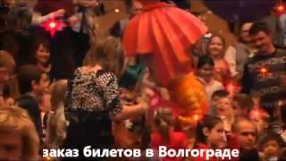 Фикси шоу в Волгограде