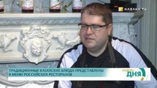 Традиционные казахские блюда в меню ресторана Санкт Петербурга