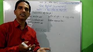 12 Physics in Hindi, NCERT Class 12 Physics, Electrostatic, Chapter 1 part 1