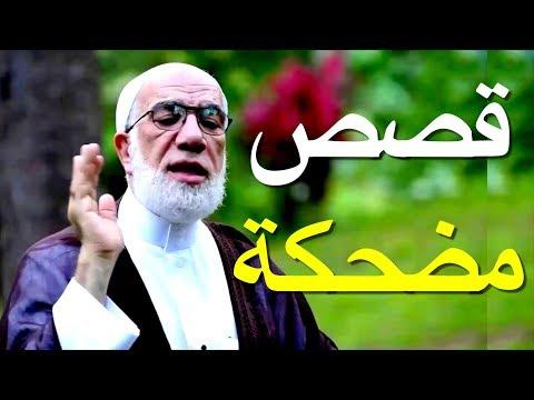اجمل 5 قصص مضحكه وطرائف الشيخ عمر عبد الكافي thumbnail
