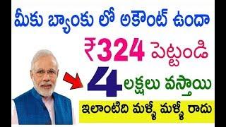 మీకు బ్యాంకు లో అకౌంట్ ఉందా అయితే  ₹324 పెట్టండి ₹4 లక్షలు వస్తాయి || PM Modi Government Schemes