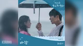 Download 최유리(Choi Yu Ree) - 바람 (Wish) (갯마을 차차차 OST) Hometown Cha-Cha-Cha OST Part 4