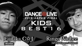 Eiji aka C☆J【舞装戦線】vs Ringo Winbee【MVLS Winners / Hathors】 BEST16④ / DANCE@LIVE 2016 JAPAN FINAL