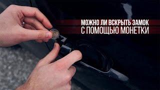 Можно ли с помощью монетки вскрыть замок машины(, 2016-02-05T09:44:36.000Z)
