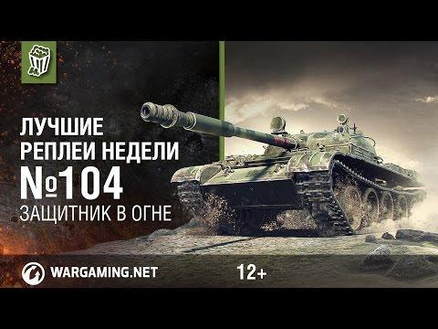 Лучшие Реплеи Недели с Кириллом Орешкиным 104 World of Tanks