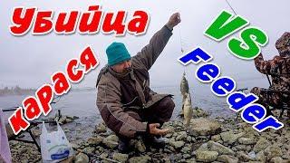 УБИЙЦА КАРАСЯ vs FEEDER Ловля карася ЗИМОЙ Зимний Фидер 2020