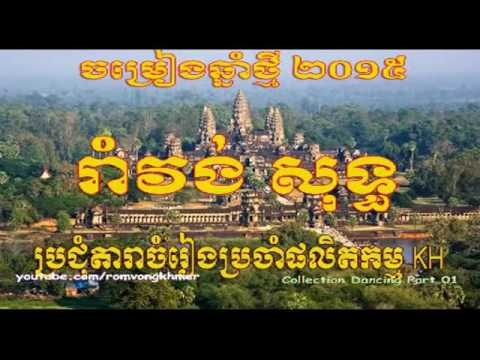 Khmer Song Dancing Khmer New Year 2015 KH Collection song [01 Non Stop]
