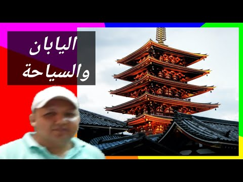 Japan and what the most beautiful Japanese tourist attractions