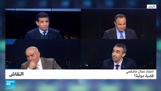 اختفاء جمال خاشقجي: قضية دولية؟