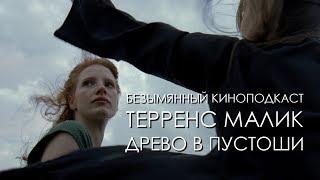 Безымянный Киноподкаст - Терренс Малик. Древо в Пустоши.
