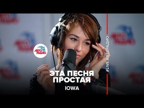 Эта песня простая (LIVE Авторадио) - IOWA - радио версия