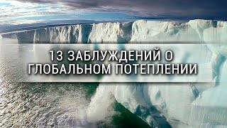 13 заблуждений о глобальном потеплении  [Veritasium]