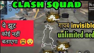 Clash squad Lie  clash squad tips and tricks  free fire tricks