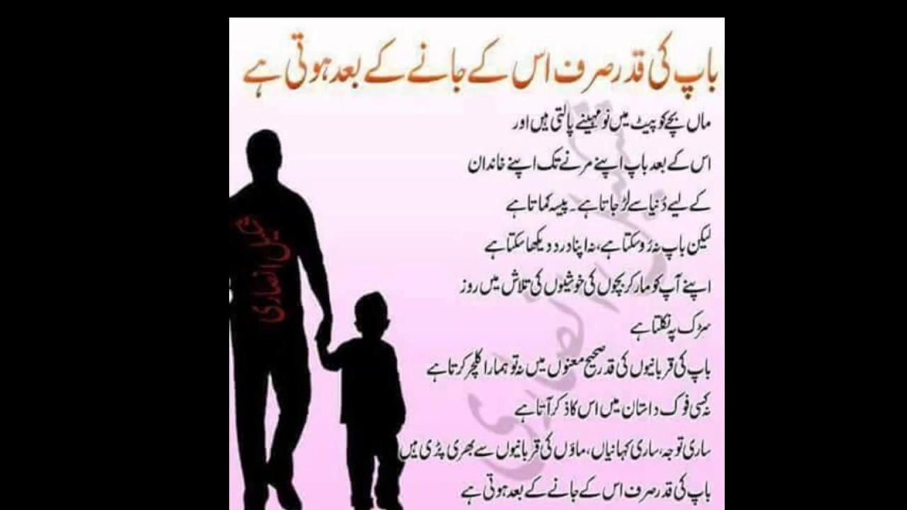 Fathers Day Quotes From Daughter In Urdu: Father SHAYRI Heart Touching Poem In Urdu For Father's Day
