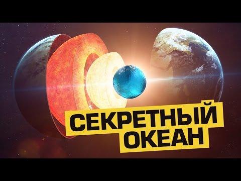 видео: 10 ПОРАЗИТЕЛЬНЫХ ВЕЩЕЙ О ЗЕМЛЕ, ПРО КОТОРЫЕ ТЫ НЕ ЗНАЛ